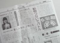 生活面にconnectの記事が掲載されました。