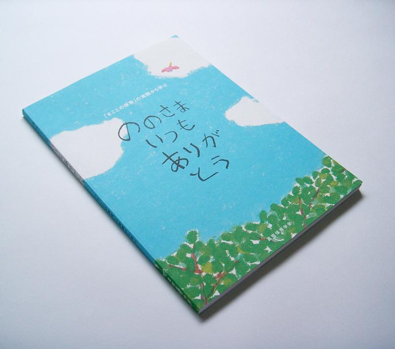 クレヨンで描いている。題字は園児によるもの。