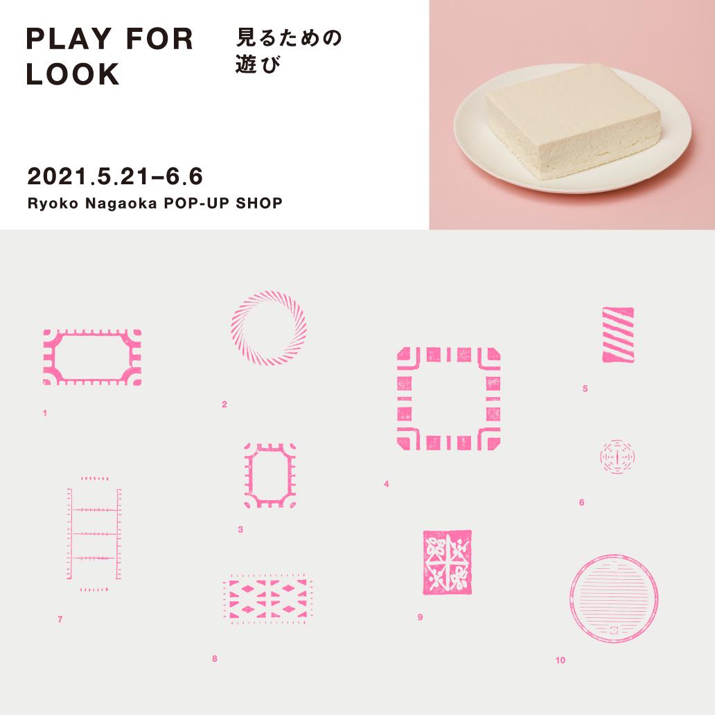 /PLAYFORLOOK_image.jpg