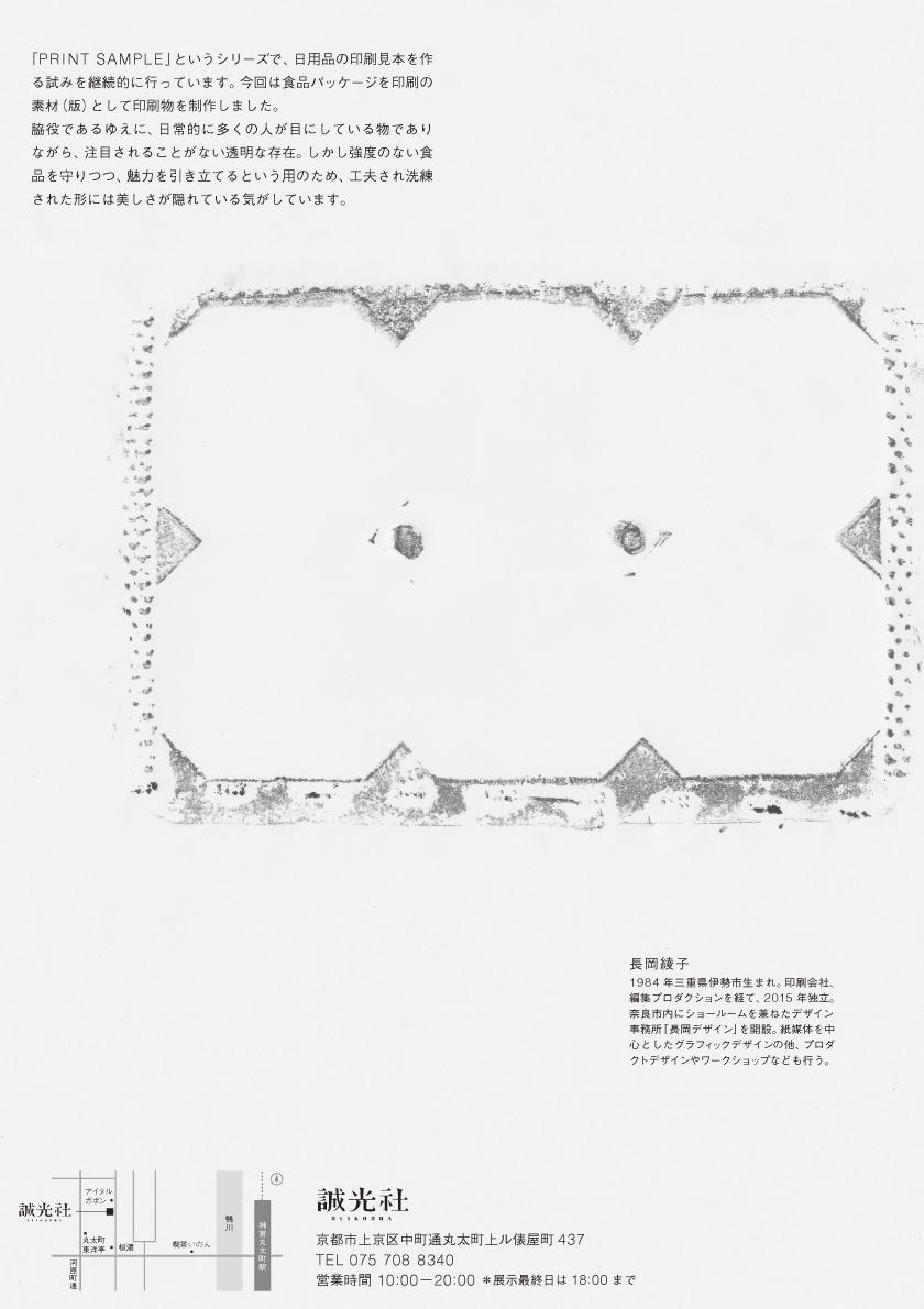 DM_nagaoka_omote.jpg
