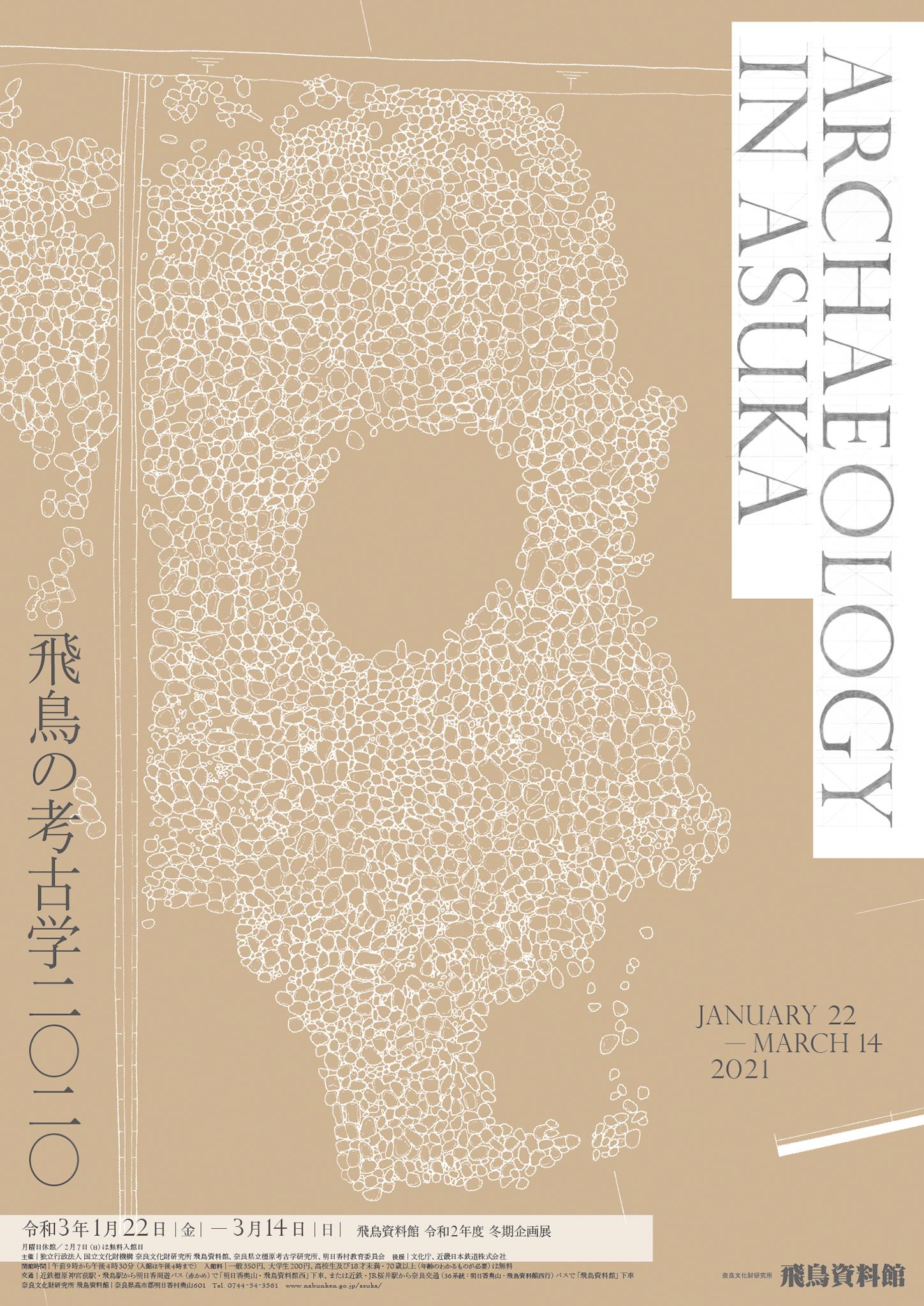 /asuka_kouko_2020_poster_FB.jpg