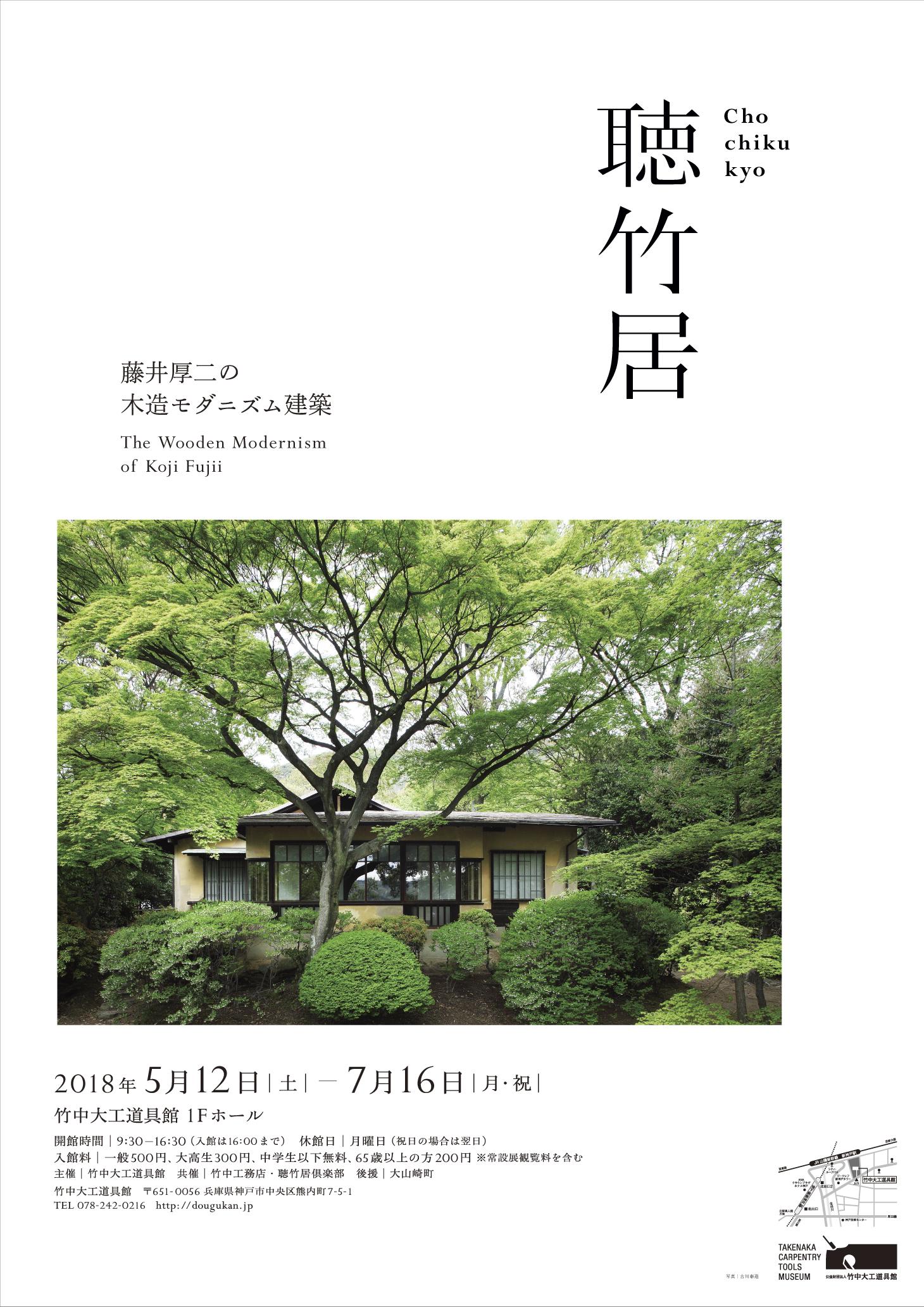 chochikukyo_poster.jpg