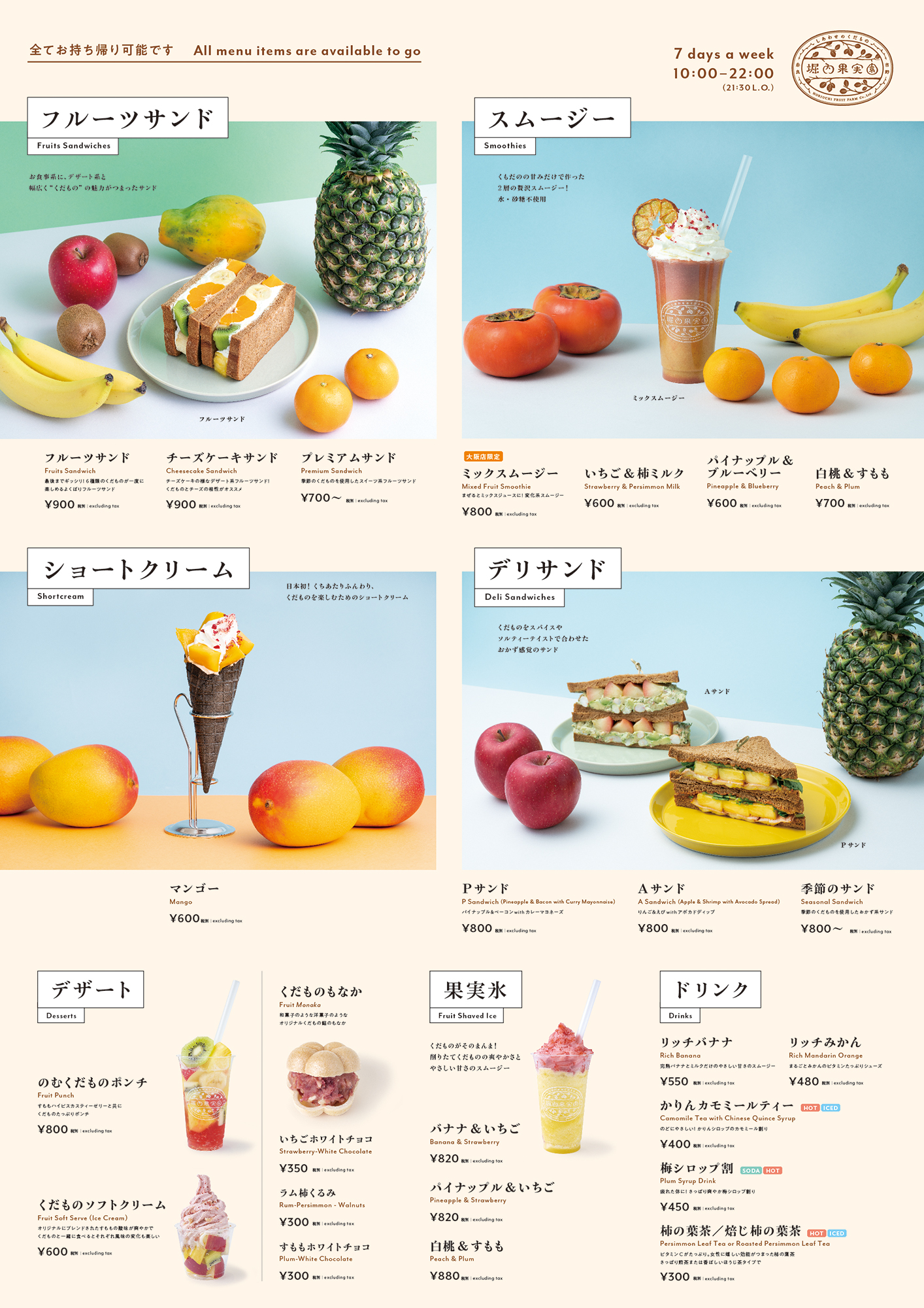 horiuchi_menu_2019summer.jpg