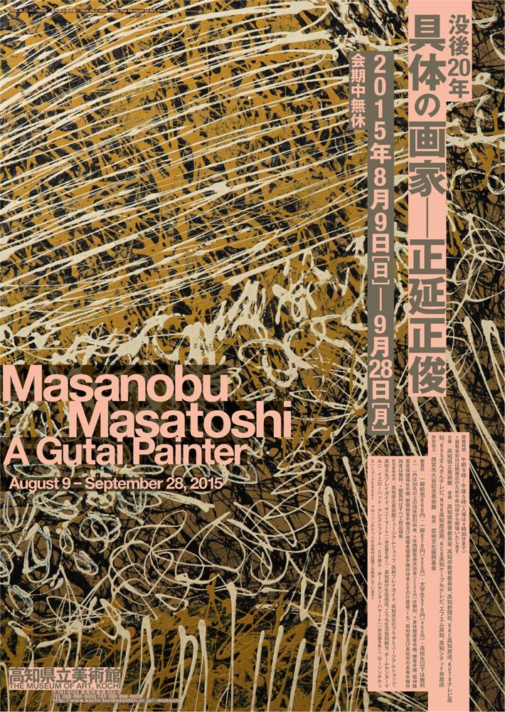 masanobu_B2_kochi_A.jpg