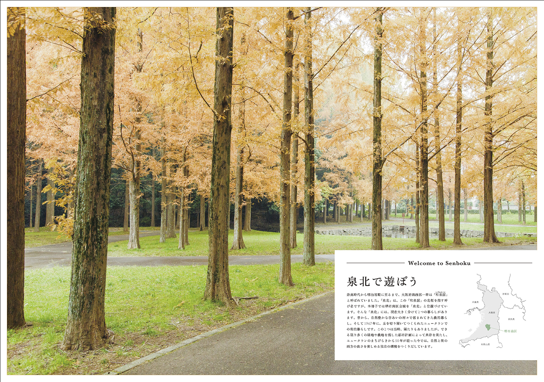 senboku_web_page2.jpg