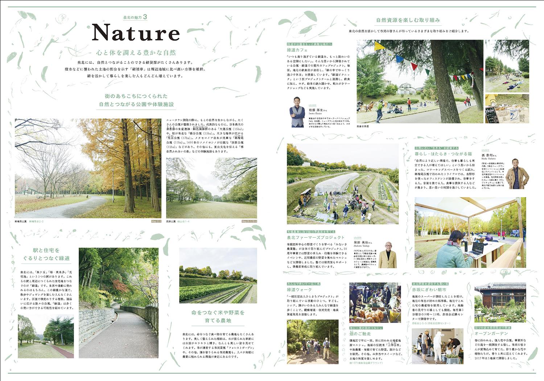 senboku_web_page5.jpg