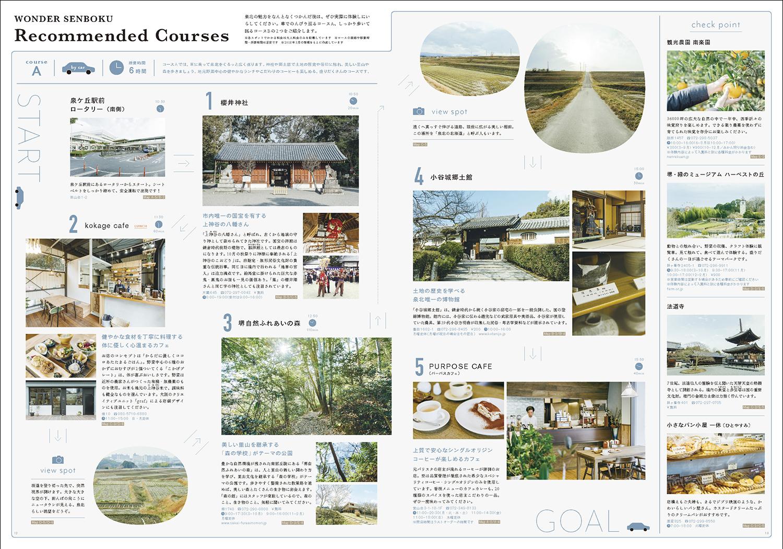 senboku_web_page7.jpg